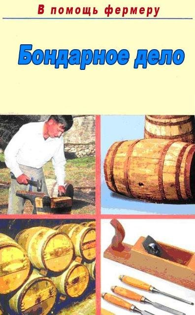 деревянные бочки и ведра